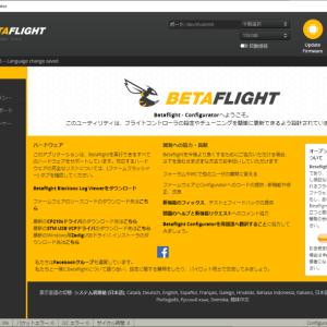 Betaflight Configuratorのインストール方法 (Windows10 バージョン1909)