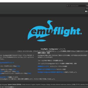 EmuFlightを使う (1) / インストール