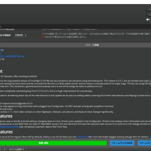 EmuFlightを使う (1) / ファームウェアの更新