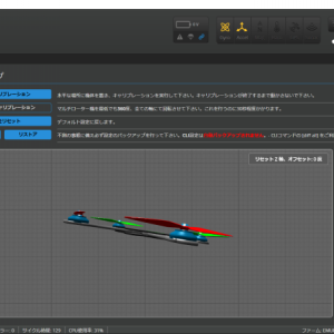 EmuFlightを使う (3) / ファームウェアの設定