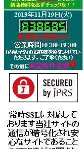 安全な常時SSL化