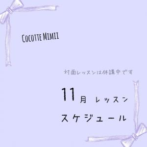 【お知らせ】11月 オンラインレッスン・スケジュール