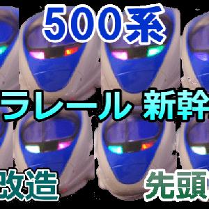 プラレール500系新幹線(改)01 -先頭車改造1-前編