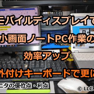 モバイルディスプレイでノートPC作業効率アップ42%