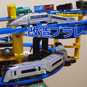 改造プラレール自動ポイントレール3層超立体500系走行4K動画