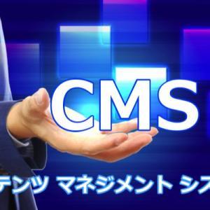 CMSとHTML+CSSで作った6つのウェブサイト比較