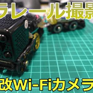 プラレール(改)Wi-Fi小型カメラ搭載・撮影車両制作