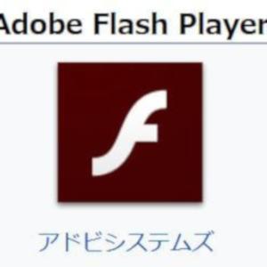 あなたのホームページが、Flashを使っているせいで台無しです。