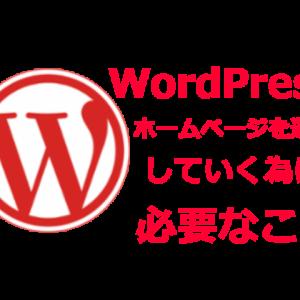 あなたのWordPress? 脆弱性とバージョン推移