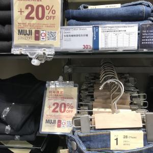 MUJIパスポートで+20%オフとジーンズのたたみ方
