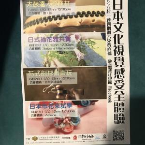 香港日本領事館主催 日本文化視覚感受全体験 草月いけばなのデモンストレーションが視聴できます!