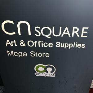 凄い品揃えの文房具店 CN Square Fortress Hill