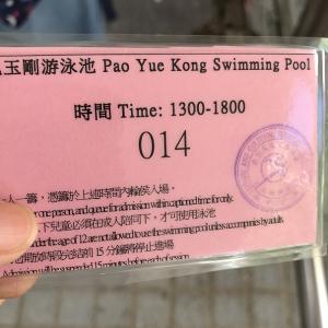 黄竹坑の包玉剛遊泳池に行ってみた。