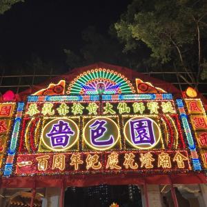 黄大仙100周年ランタン祭り