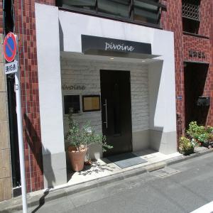 「水天宮の隠れ家フレンチレストラン」と「プチ人形町散策」:ピヴォワーヌ