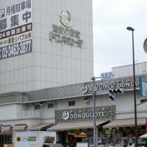 シロガネーゼの別の顔(1)~「港区白金の下町の洋食屋さん」と「在日米軍施設」と「現役の井戸」(1):北里通り商店街ハチロー