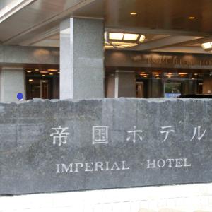 「帝国ホテルのパンケーキ」と「日比谷の由来」と「日比谷公園心字池」: パークサイドダイナー