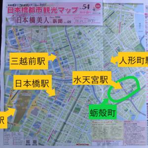【日本橋】水天宮と箱崎ターミナル~日本橋蛎殻町(1)
