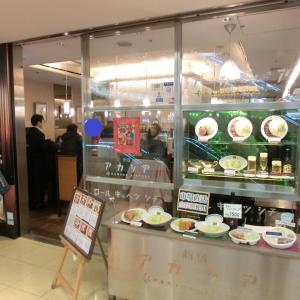 【羽田空港】「新宿老舗のアカシアの味を羽田空港で堪能」と「羽田空港の日本橋」