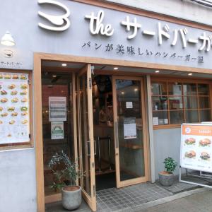 【三軒茶屋】「パンが美味しいハンバーガー屋」と「茶沢通りプチ散策」:サードバーガー/茶沢通り/ゴリラビル