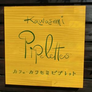 善福寺川沿いにある小綺麗なカフェ:カワセミ・ピプレット