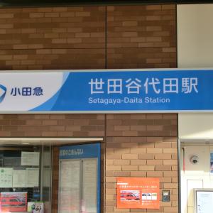 世田谷代田駅前のお洒落なイタリアン:カフェハロー