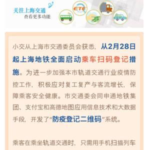 上海の地下鉄 携帯でQR読み取り方式を開始
