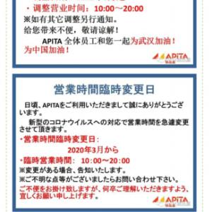 上海アピタ 営業時間延長へ