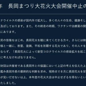 長岡まつり大花火大会の中止決定