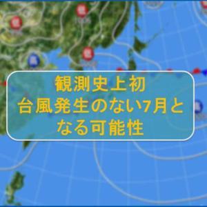 観測史上初、台風が発生しなかった7月になるのか❔