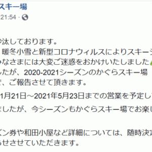 20-21シーズン かぐら・苗場の営業期間決定