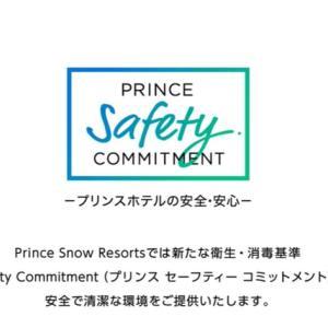 今シーズンのスキー場予想