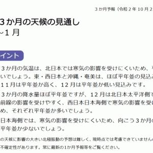 3か月予報(10月23日版)