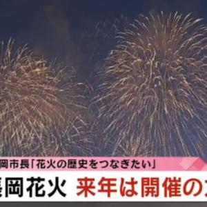 21年の長岡大花火大会は開催します