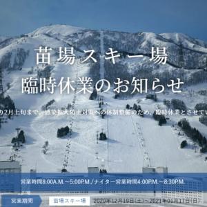 スキー場で心配なこと