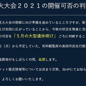長岡祭り大花火大会は中止が決定しました