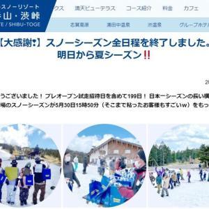日本一シーズンの長いスキー場のシーズン終了