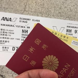 ちょっと日本に行ってきます