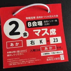 長岡大花火(2019年8月2日)