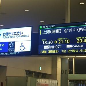 上海行き飛行機遅延 続き