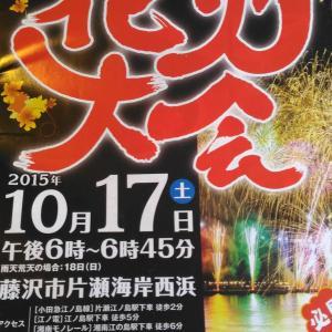 江の島の花火大会