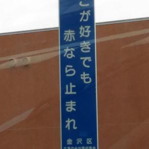交通安全 面白い標識