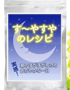 【す~やすやのレシピ】では就寝時の不快感を解消できない!?悪い口コミは?調査したらこんな事がワカッタ!!