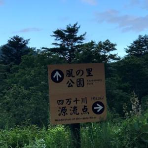 隠れた絶景!四万十源流に来たらここ【風の里公園】