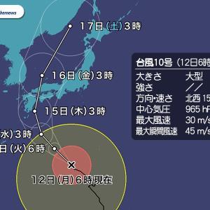 台風10号が...どこを通過するかによって全然天候違いそうね