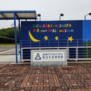 かがみはら航空宇宙博物館(K224)