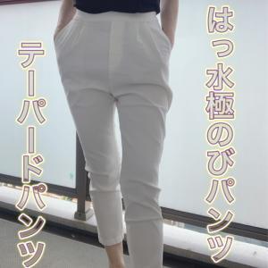 【ママイクコ】はっ水極のびパンツを穿いてみた!ゆったり&ほっそり、きれいめシルエット
