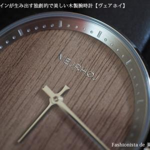 世代を超えて愛されるデンマークの木製腕時計【ヴェアホイ】。お洒落な木箱はギフトにもおすすめです