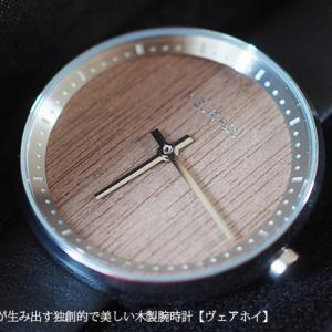 ノルディック・クールな腕時計【ヴェアホイ】と楽しむ、大人シックな秋冬コーディネート