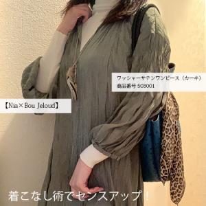 【BouJeloud】ワンピースの口コミ。一枚で雰囲気たっぷり、大人女性のワッシャーサテンワンピース!